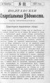 Полтавские епархиальные ведомости 1907 № 30 Отдел неофициальный. (20 октября 1907 г.).pdf