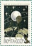 Почтовая марка СССР № 3215. 1965. Международное сотрудничество СССР.jpg