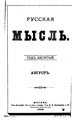 Русская мысль 1889 Книга 08.pdf