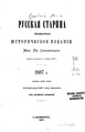 Русская старина 1887 Том 054 846 с..pdf
