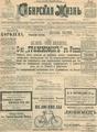 Сибирская жизнь. 1903. №121.pdf