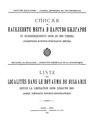 Списък на населените места в Царство България от 1879 до 1910 г.pdf