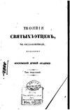 Творения Григория Нисскаго. Часть 2. (1861).pdf