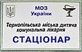 Тернопільська міська дитяча комунальна лікарня - Вивіска - 17039515.jpg