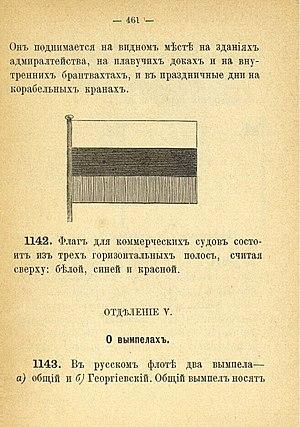Flag of Russia - Image: Триколор в Морском Уставе РИ 1885 года