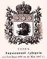 Харьковская губерния 1878 Винклер.jpg