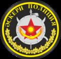 Шеврон военной полиции Вооруженных Сил Республики Казахстан.png