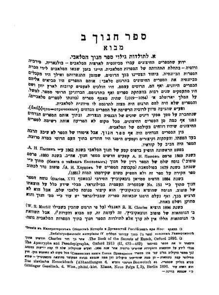 File:ספרים חיצוניים. חנוך ב. אברהם כהנא.pdf