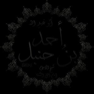 Ahmad ibn Hanbal cover