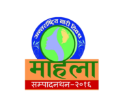 Maithili Wikipedia Women Edit-a-thon 2016