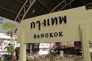 Bangkok Railway Station - Image: ป้ายสถานี