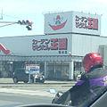 カーテンじゅうたん王国 (13969799389).jpg