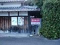 マルフク看板 京都府相楽郡精華町下狛里垣内 - panoramio.jpg