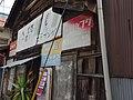 マルフク看板 大阪市浪速区恵美須西3丁目 - panoramio (1).jpg