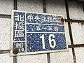 中央北路四段515巷16號舊式門牌 20191222.jpg