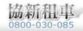 協新租車股份有限公司.png
