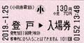 小田急電鉄 登戸駅 入場券 小児.png