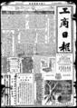 工商日報 1926-04-02.png