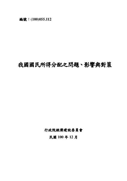 File:我國國民所得分配之問題、影響與對策 - 國家發展委員會.pdf