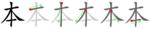 http://upload.wikimedia.org/wikipedia/commons/thumb/e/e5/%E6%9C%AC-jbw.png/150px-%E6%9C%AC-jbw.png