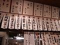 芋 米 麦 黒糖 泡盛 (5590107625).jpg