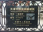 重庆道1-3号铭牌.jpg