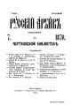 014 tom Russkiy arhiv 1870 vip 7-12.pdf