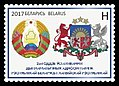 1209 (25-hoddzie ŭstaliavannia dyplamatyčnych adnosin pamiž Respublikaj Bielaruś i Latvijskaj Respublikaj).jpg