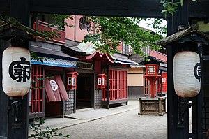 Toei Kyoto Studio Park - Image: 130706 Toei Kyoto Studio Park Kyoto Japan 01s 3