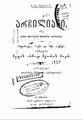 1888 - არჩილიანი.png