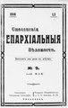 1916. Смоленские епархиальные ведомости. № 09.pdf