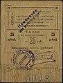 1923. Губсорабкоп, Югосталь. Талон для получения товаров, 25 рублей.jpg