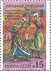 1991 CPA 6355.jpg