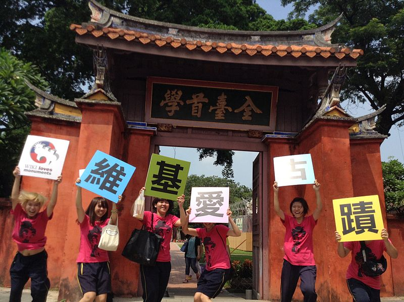 File:2013-09-14 10.33.57維基愛古蹟-台南孔廟.jpg