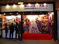 2013TIBE Day4 Hall2 Janfusun Prince Hotel Taiwan 20130202.JPG