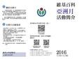 20161003維基百科亞洲月 二S摺.pdf