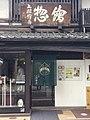 20190603 UEBAESOU CO.,LTD.上羽絵惣株式会社.jpg