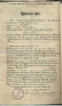 AGAD Mikhail Aleksandrovich Romanov marriage certificate in Śerbian.png