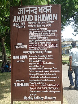 Anand Bhavan - Image: ANAND BHAWAN TIME BOARD