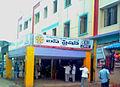 APSRTC Srikakulam Bus station entrance.jpg