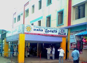 Srikakulam - Image: APSRTC Srikakulam Bus station entrance
