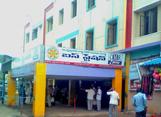 Srikakulam - Srikakulam bus station entrance