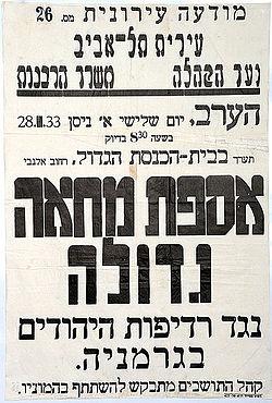 כרזה על אספת מחאה בתל אביב, ב-28 במרץ 1933