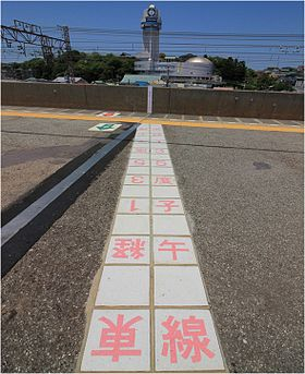 日本標準時子午線
