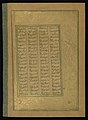 Amir Khusraw Dihlavi - Leaf from Five Poems (Quintet) - Walters W624128B - Full Page.jpg