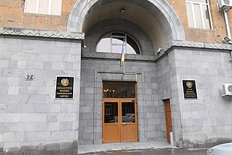 Corruption in Armenia - The notoriously corrupt Armenian State Revenue Committee (housing both the Armenian Customs Service and the Armenian Tax Service) helps maintain import monopolies as well as aid tax evasion.