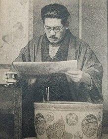 Асанума Инеджиро 1948.JPG