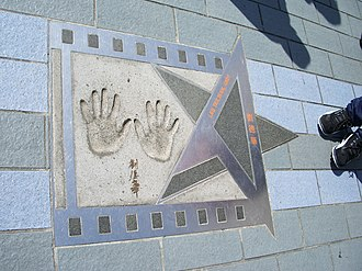 Andy Lau - Lau's hand print and autograph at the Avenue of Stars in Hong Kong