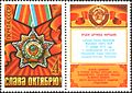Awards of the USSR-1973. CPA 4284.jpg