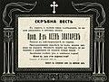 BASA-865K-1-19-62(1)-Asen Zlatarov Obuituary.JPG